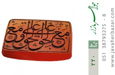 نگین تک عقیق حکاکی علی مع الحق الحق مع علی استاد ذوالفقاری - کد 220