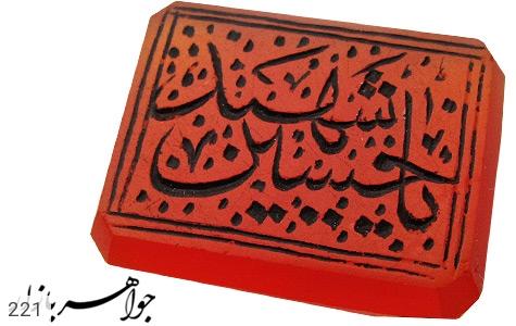 نگین تک عقیق حکاکی یا حسین شهید استاد مجد - عکس 1
