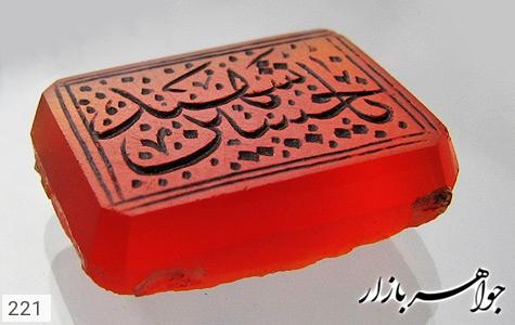 نگین تک عقیق حکاکی یا حسین شهید استاد مجد - تصویر 2