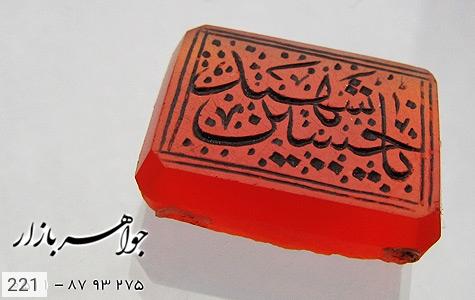 نگین تک عقیق حکاکی یا حسین شهید استاد مجد - عکس 3