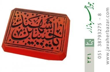 نگین تک عقیق حکاکی یا حسین شهید استاد مجد - کد 221