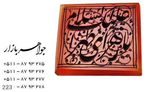نگین تک عقیق یمن حکاکی یا زهرای اطهر استاد مجد - عکس 1