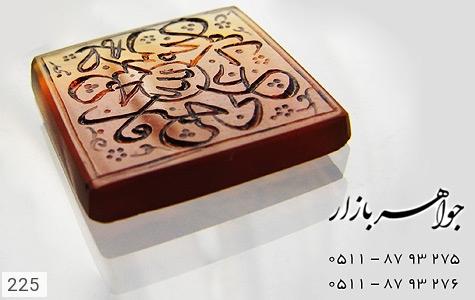 نگین تک عقیق حکاکی پنج تن شرف الشمس استاد مجد - تصویر 2