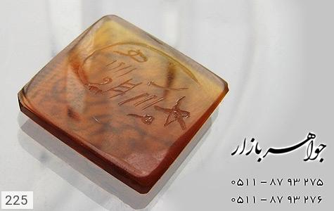 نگین تک عقیق حکاکی پنج تن شرف الشمس استاد مجد - عکس 3