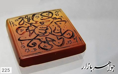نگین تک عقیق حکاکی پنج تن شرف الشمس استاد مجد - تصویر 4