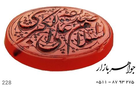 نگین تک عقیق حکاکی السلام علی صدیقه الکبری شرف الشمس استاد ذوالفقاری - عکس 1