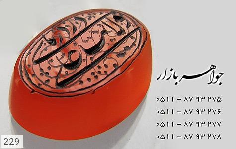 نگین تک عقیق حکاکی در دریای ولایت علی شرف الشمس استاد ذوالفقاری - عکس 3