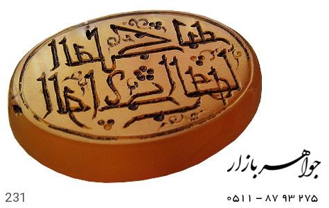 نگین تک عقیق حکاکی الملک لله الواحد القهار استاد ذوالفقاری - عکس 1
