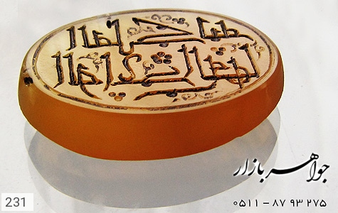 نگین تک عقیق حکاکی الملک لله الواحد القهار استاد ذوالفقاری - تصویر 2