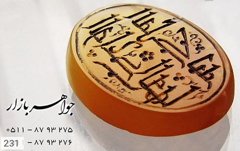 نگین تک عقیق حکاکی الملک لله الواحد القهار استاد ذوالفقاری - تصویر 4