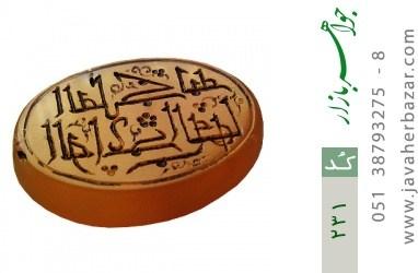 نگین تک عقیق حکاکی الملک لله الواحد القهار استاد ذوالفقاری - کد 231