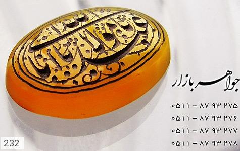 نگین تک عقیق حکاکی یا مولای یا ابا عبدلله استاد ذوالفقاری - عکس 3