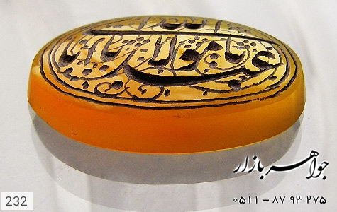 نگین تک عقیق حکاکی یا مولای یا ابا عبدلله استاد ذوالفقاری - تصویر 4