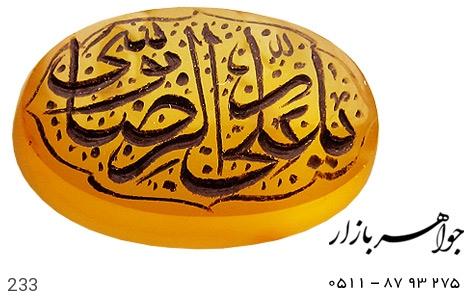 نگین تک عقیق حکاکی یا علی موسی الرضا شرف الشمس استاد ذوالفقاری - عکس 1