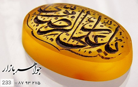 نگین تک عقیق حکاکی یا علی موسی الرضا شرف الشمس استاد ذوالفقاری - عکس 3