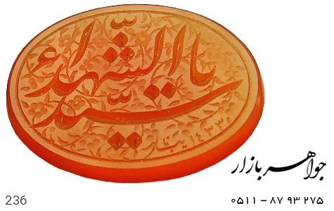 نگین تک عقیق حکاکی یا سید الشّهداء استاد نایب - عکس 1