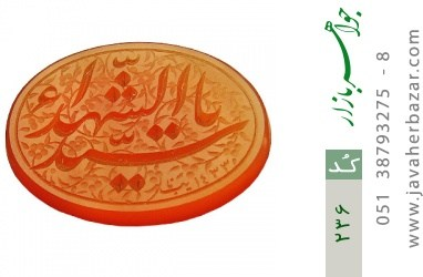 نگین تک عقیق حکاکی یا سید الشّهداء استاد نایب - کد 236