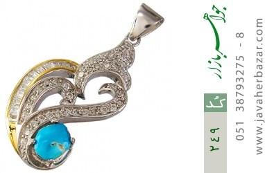 مدال فیروزه نیشابوری - کد 249