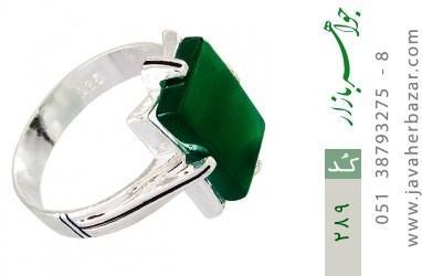 انگشتر عقیق سبز طرح سیاه قلم - کد 289