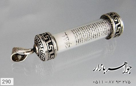 مدال نقره دعای جوشن - تصویر 2