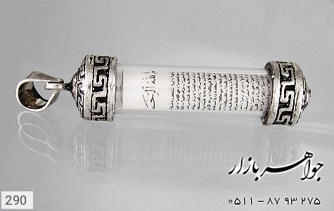 مدال نقره دعای جوشن - عکس 3