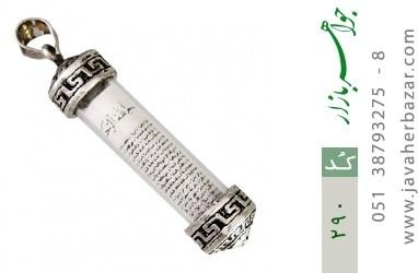 مدال نقره دعای جوشن - کد 290