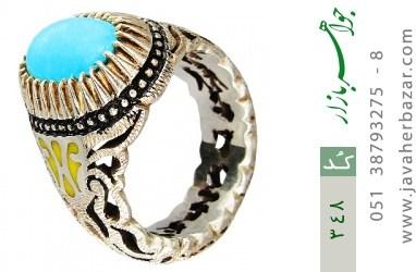 انگشتر فیروزه نیشابوری لوکس رکاب دست ساز - کد 348