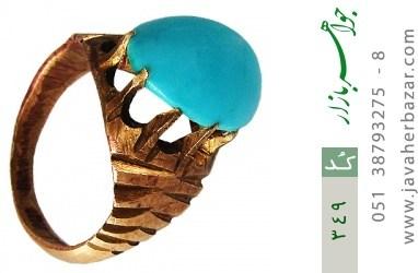 انگشتر فیروزه نیشابوری لوکس - کد 349