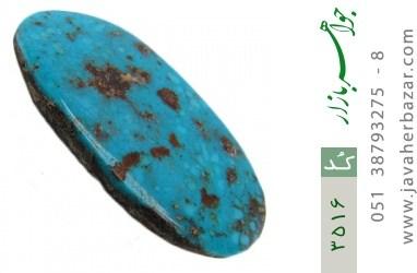 نگین تک فیروزه نیشابوری لوکس - کد 3516