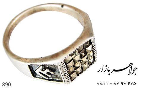 انگشتر مارکازیت قلم زنی علی - عکس 1