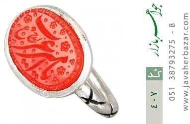 انگشتر عقیق حکاکی یا امیر عرب (ع) استاد احمد - کد 407