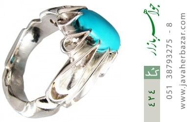 انگشتر فیروزه نیشابوری لوکس رکاب دست ساز - کد 424