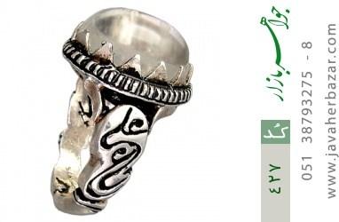 انگشتر دُر نجف حکاکی یا علی - کد 427