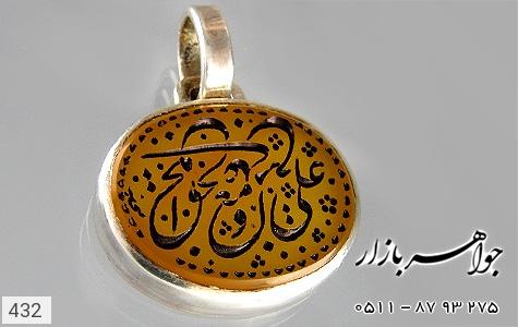 مدال عقیق حکاکی علی مع الحق الحق مع علی استاد مجد - تصویر 2