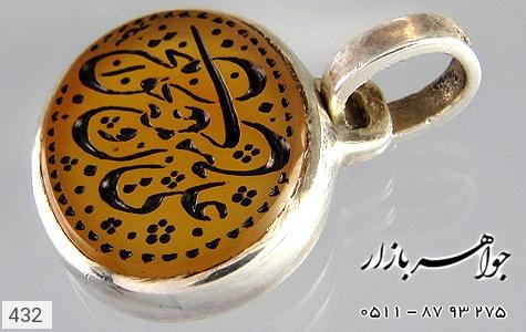 مدال عقیق حکاکی علی مع الحق الحق مع علی استاد مجد - تصویر 4