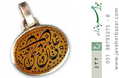 مدال عقیق حکاکی علی مع الحق الحق مع علی استاد مجد - کد 432