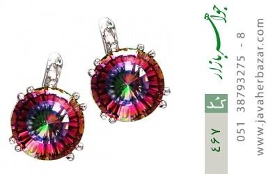 گوشواره توپاز هفت رنگ اسپرت زنانه - کد 467