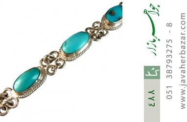 دستبند فیروزه نیشابوری - کد 488
