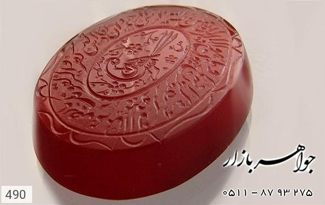 نگین تک عقیق حکاکی وان یکاد بسم الله الرحمن الرحیم استاد ضابطی - عکس 3