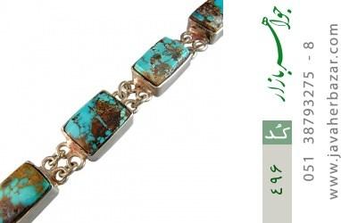 دستبند فیروزه نیشابوری - کد 496