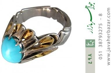 انگشتر فیروزه نیشابوری لوکس رکاب دست ساز - کد 498
