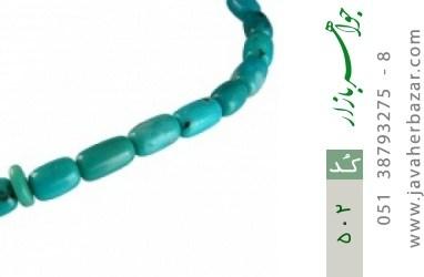تسبیح فیروزه نیشابوری - کد 502