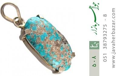 مدال فیروزه نیشابوری - کد 508