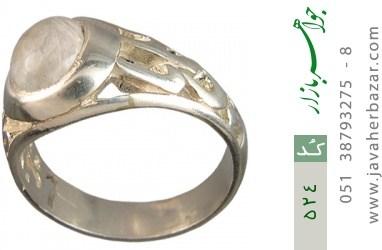 انگشتر دُر نجف قلم زنی یا فاطمه یا علی - کد 524