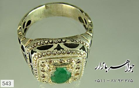 انگشتر زمرد دور الماس مردانه - عکس 1