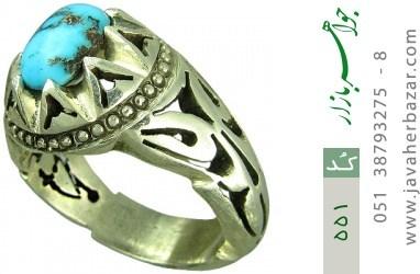 انگشتر فیروزه نیشابوری رکاب دست ساز - کد 551