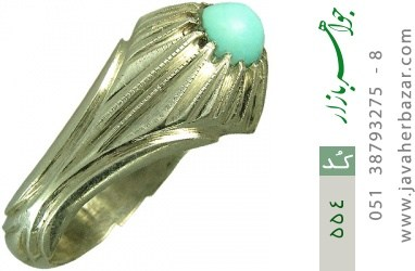 انگشتر فیروزه نیشابوری رکاب دست ساز - کد 554