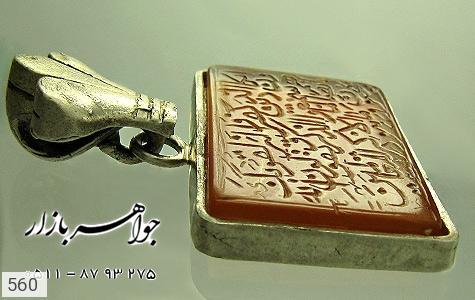 مدال عقیق حکاکی وان یکاد - تصویر 2