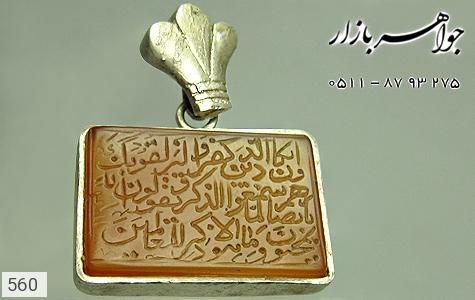 مدال عقیق حکاکی وان یکاد - عکس 3