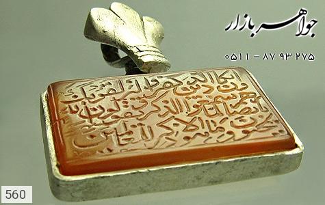 مدال عقیق حکاکی وان یکاد - تصویر 4